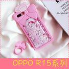 【萌萌噠】歐珀 OPPO R15 / R...