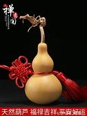 開運天然葫蘆風水汽車掛件家居工藝飾品擺件手捻文玩招財葫蘆 樂活生活館