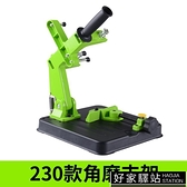 固定角磨機支架萬用切割平台變切割機改裝手磨機磨光機多功能支架