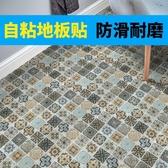 衛生間浴室地板貼防水防滑瓷磚地面裝飾廚房地貼耐磨自黏貼紙加厚 可然精品