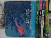 【書寶二手書T5/繪本_ELO】失樂園套書_共5本合售_幾米
