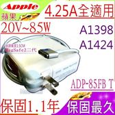 APPLE 20V,85W 充電器(保固最久) 4.25A MagSafe 2-A1424,A1398,MC976K/A,MC875B,MC976F,MC975LL/A,MC975X,MC976B