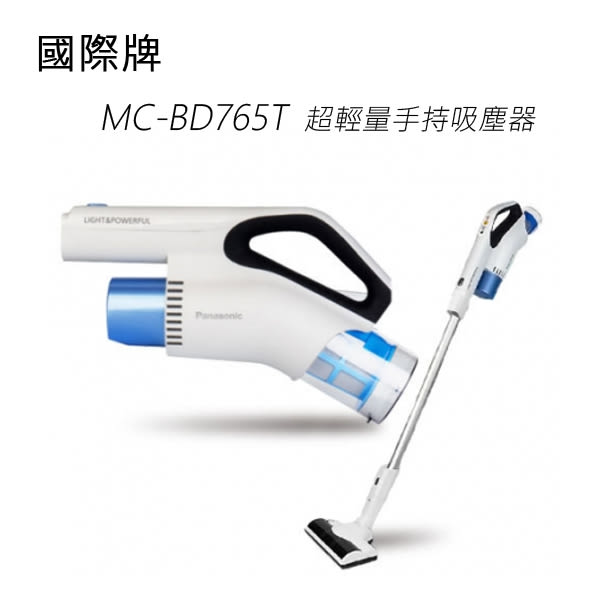 Panasonic 國際牌 MC-BD765T 超輕量手持吸塵器