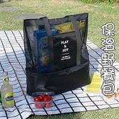 保溫袋 手提野餐包-純色網面防水雙層女單肩包4色73pp503【時尚巴黎】
