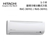【原廠好禮六選一+分期0利率】HITACHI 日立 RAC-36YK1 / RAS-36YK1 5-7坪 3.6kw 變頻冷暖冷氣 台灣公司貨