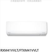 《結帳打9折》大金【RXM41VVLT/FTXM41VVLT】變頻冷暖橫綱分離式冷氣6坪