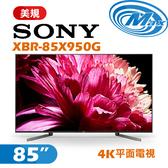 《麥士音響》 SONY索尼 85吋 2019 4K美規電視 85X950G