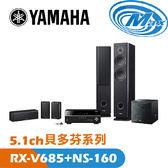 《麥士音響》 YAMAHA山葉 5.1聲道 貝多芬系列