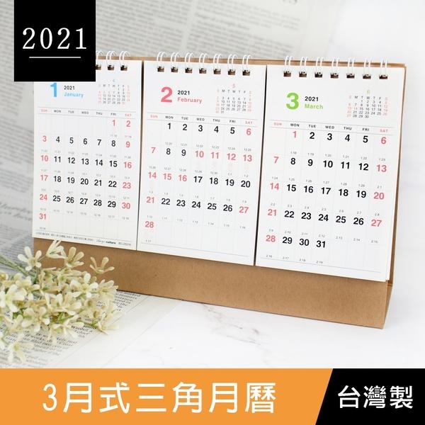 珠友 BC-05216 2021年3月式三角月曆/桌曆/行事曆
