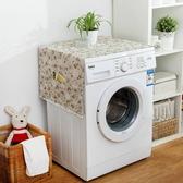 現貨-美式鄉村田園風棉麻洗衣機防塵巾 櫥櫃 布蓋 披巾【A151】『蕾漫家』