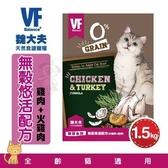 *KING*魏大夫VF《無穀悠活配方(雞肉+火雞肉)》1.5kg