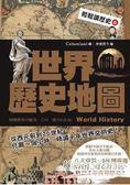 輕鬆讀歷史6 世界歷史地圖