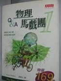 【書寶二手書T3/科學_IFF】物理馬戲團I_Q&A_沃克, 葉偉文
