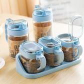 調味罐  廚房用品味精佐料瓶家用玻璃收納調料盒子油鹽罐調味罐瓶組合套裝  朵拉朵衣櫥