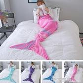兒童美人魚針織毛線毯睡袋 魚尾巴 午睡毯 空調毯 成人美人魚毯子 雙十一全館免運