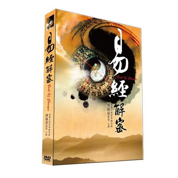 易經解密 DVD  (音樂影片購)