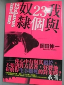 【書寶二手書T2/翻譯小說_GKD】我與23個奴隸_岡田伸一