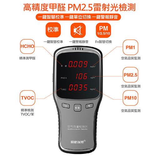 Kimo 甲醛檢測儀 PM2.5霧霾偵測儀 空氣品質檢測儀 家用室內PM2.5量測 懸浮微粒濃度檢測儀 (WP6910)