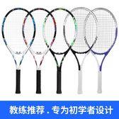 網球拍 單人初學者套裝大學生碳素雙人男女訓練器全專業 HH370【極致男人】