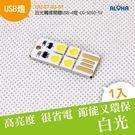 USB隨身燈(10入/組)  LED小夜燈 白光觸摸開關USB-4燈-5050-5V(UU-57-03)