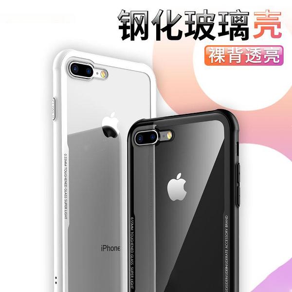 限量促銷 iPhone 7 8 手機殼 鋼化玻璃殼 保護套 矽膠軟邊 玻璃背板 保護殼 全包 防摔 手機套