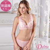 成套內衣 大尺碼(B-E)經典時尚蕾絲刺繡專利機能調整推薦款-粉色【Daima黛瑪】