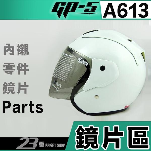 GP5 安全帽 GP-5 A613 大鏡片 透明 淺茶 深黑 適用 A612 A202 YAMAHA SYM 381 3/4罩