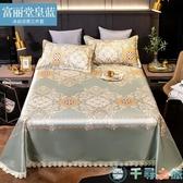 床罩枕套組 可水洗折疊涼席三件套可機洗空調席子【千尋之旅】
