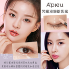 韓國Apieu 閃耀液態眼影蜜