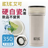 【IKUK】艾可陶瓷保溫杯-火把款350ml不鏽鋼不鏽鋼