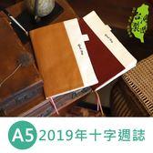 珠友 BC-50342 A5/25K 2019年十字週誌/週計劃/手帳/日記手札-拼色帆布