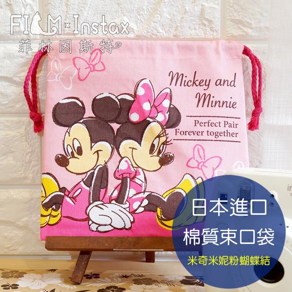 【菲林因斯特】米奇米妮粉蝴蝶結束口袋 // 日本進口 迪士尼 Mickey Minnie Mouse 收納袋