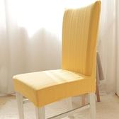 椅套定制針織電腦椅套連體辦公椅子套簡約餐椅套凳子套椅背套飯店酒店椅套