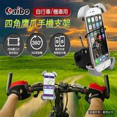 [哈GAME族]滿399免運費 可刷卡 aibo GH4384 自行車/機車用 360度旋轉鷹爪手機支架 範圍11~16cm