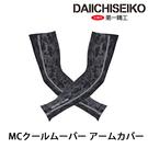 漁拓釣具 第一精工 MC COOL MOVER #迷彩黑 [袖套]