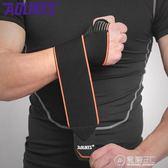 運動護腕護手掌繃帶助力帶健身排球籃球護具力量訓練舉重腕帶男女 電購3C