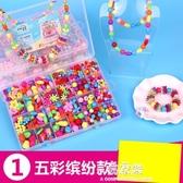 兒童玩具 兒童串珠女孩diy手工串珠玩具益智禮物手錬項錬穿珠子材料包製作 易家樂