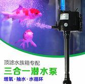 過濾器水泵 松寶三合一魚缸過濾器水族箱潛水泵抽水泵內置過濾器增氧泵igo 夢藝家