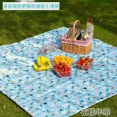 野餐墊便攜春游墊子沙灘墊防潮墊露營野炊地墊戶外防水草坪野餐布 花樣年華