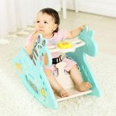 寶寶搖搖馬一周歲生日交換禮物塑膠小木馬室內搖椅搖馬嬰兒玩具帶音樂 歐韓時代