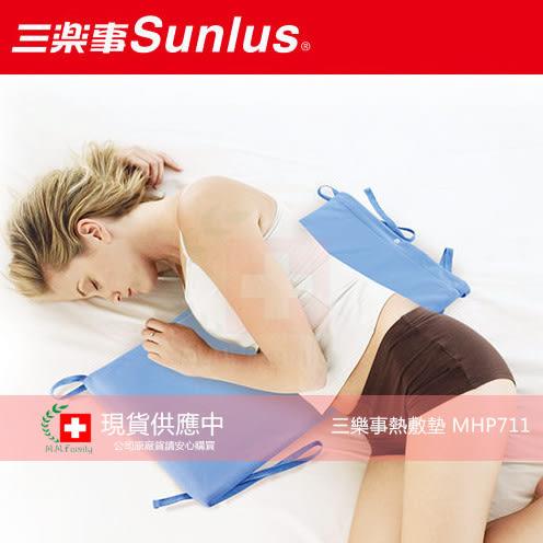 三樂事SUNLUS熱敷墊SP1001/ MHP711三樂事SUNLUS30x60CM ◆醫妝世家◆現貨供應