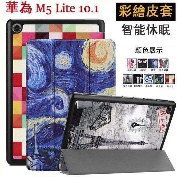 彩繪卡斯特 HUAWEI 華為 MediaPad M5 Lite 10.1 平板皮套 防摔 智能休眠 支架 卡通彩繪 超薄三折 保護套