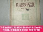二手書博民逛書店罕見政治經濟學論叢(馬恩叢書之六)1949年3月初版Y14023 馬克思 恩格斯 合著