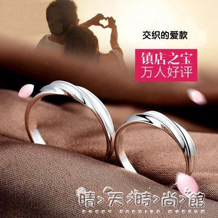 簡約925純銀情侶戒指一對刻字活口表白結婚對戒男指環女食指尾戒 晴天時尚館