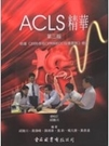 二手書博民逛書店《ACLS精華 (第3版): 依據2005年版CPR和ECC指導
