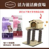 〈送羅馬宮殿貓抓屋〉活力滋無穀貓糧〔5磅+11.5磅,4種口味,活動優惠組〕