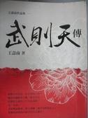 【書寶二手書T1/歷史_JKI】武則天傳_王壽南