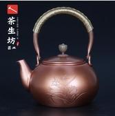 茶生坊 純紫銅手工加厚素型銅壺 燒水壺銅器茶壺出口日本純銅擺件(蘭君子,單壺)