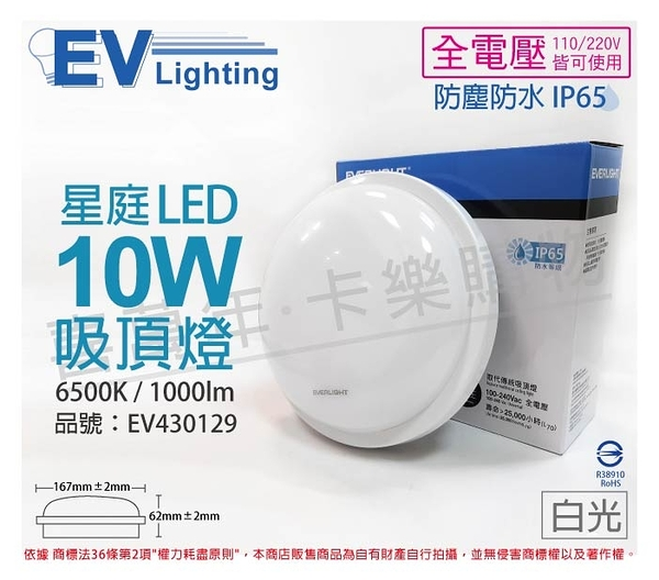 EVERLIGHT億光 LED 星庭 10W 6500K 白光 全電壓 IP65 戶外吸頂燈  EV430129