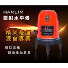HANLIN 高亮度雷射墨線水平儀 電子式 全自動 雷射水平儀 水平線 垂直線 十字線